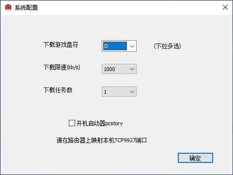小蘑菇游戏下载器 STEAM游戏自动更新下载器PCSTORY4.5
