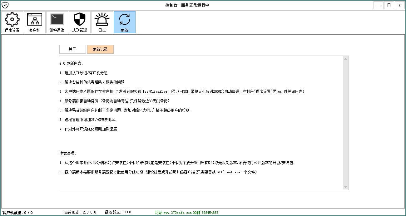 370safe网吧去广告软件v2.0内网版