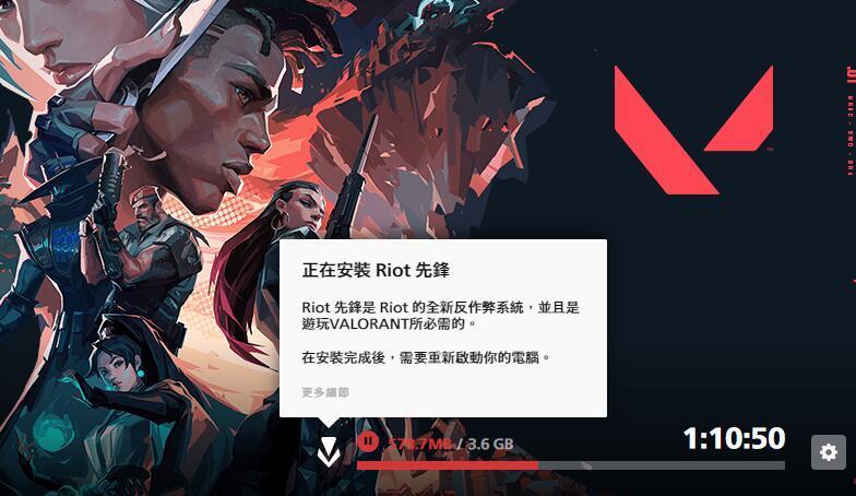 """valorant 无畏契约 瓦罗兰特 挂载镜像安装反外挂""""不重启安装方式""""BY:Minghao"""