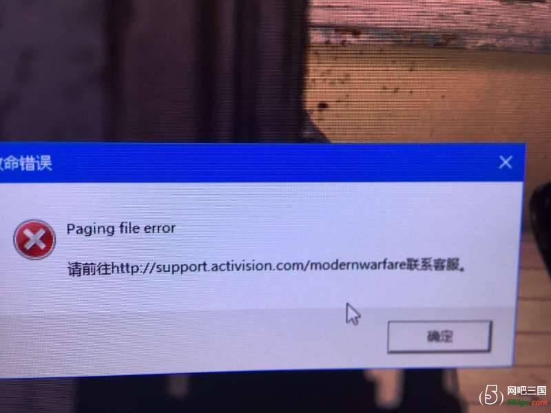 使命召唤战区玩一局后闪退提示致命错误paging file error