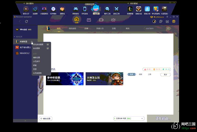 wegame启动游戏后没有关闭按钮的解决办法