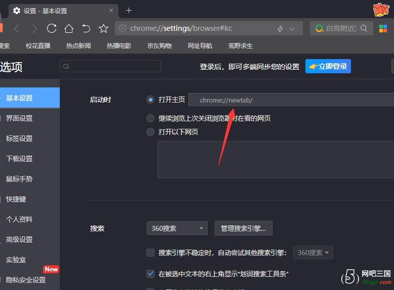 通过修改配置文件的方式来设置360极速浏览器的首页