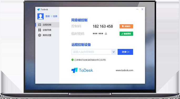 ToDesk2.0.1(Beta)-远程控制远程协助-强烈推荐