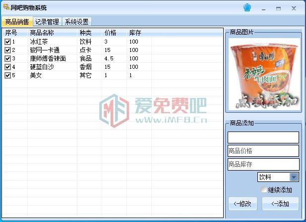 绿茶网络网吧语音呼叫网管点歌系统2015V1 绿色版