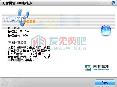 完美支持Win10万象2008客户端sicentclient_5.3.13.3_2018.04.13