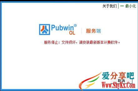 PubwinOL提示:服务停止 文件损坏,请安装最新版本计费软件解决方法。